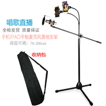 Mobile phone microphone shelf floor type multi-camera live K song tripod outdoor singing phone microphone stand