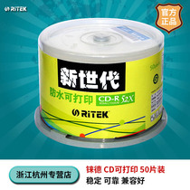 Jude RITHEK CD-R 52-speed 700M new generation waterproof can print a bucket 50-moment disc.