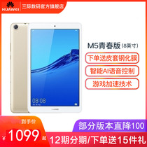(Part of the version straight down 100) Huawei Huawei M5 youth version of the 8-inch Tablet HD Android WiFi 4G can call tablet combo min