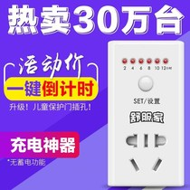 Automatic socket electric battery charging timer protector bicycle tricycle power off intelligent switch