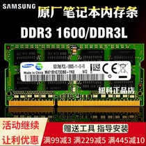 Licensed Samsung 8G DDR3 1600 notebook memory 8g 1600 DDR3L low voltage 8g standard voltage 1 5V
