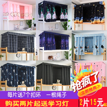 Dormitory up and down bed curtain lattice single sheet type student bed Nordic mosquito net lower fixed college upper bunk physical