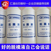 Screen printing stencil release agent release liquid release powder screen stripping liquid clear sensitive adhesive use