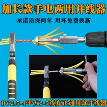 Extended section manual and line universal connector electrician automatic peeling-free quick twist wiring and head artifact