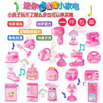 Shaking sound washing machine children simulation household appliances baby early education puzzle mini small appliances play house toys