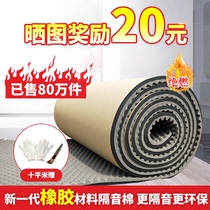 Soundproof cotton wall silencer bedroom self-adhesive household doors and Windows sound insulation artifact flame-retardant sound-absorbing panels rubber material