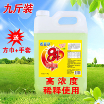84 disinfectant containing chlorine disinfection water 9 catties of large barrels to mold hotel household hotel cleaning toilet pet sterilization bleaching.