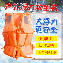 Adult swimming life jacket thickened children adult vest swerifyfoam fishing jacket swimming life jacket vest