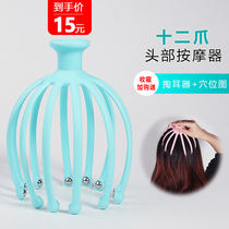 Head massager ball head twelve claw head massager five claws scratch head skin massager octopus massage catch