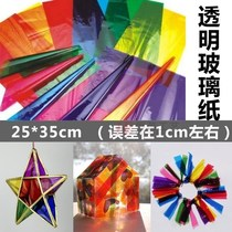 Papier de sucre couleur décorative cellophane transparent maternelle main ombre de la paix fruit Laser noir mignon coloré
