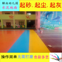 Double kindergarten floor paint cement sand Gray treatment wear-resistant floor paint dust floor paint cement paint