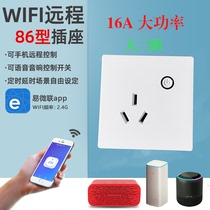 Lynx elf easy micro-Link WIFI smart wall socket panel air conditioning water heater mobile phone remote small love classmates