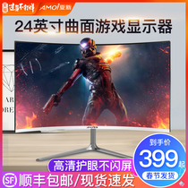 Xia Xin 24 inches ultra-thin surface high-definition eye computer monitor office home internet cafes desktop computer IPS4 screen gaming games HDMI LCD 144HZ borderless K monitor 27