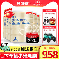Beingmate milk powder 3 sections of love three sections of gold infant formula infant cow milk 1000g * 6 cans