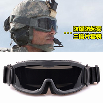 Outdoor anti-sand fog glasses off-road Harley motorcycle motorcycle Army fans tactical explosion-proof helmet goggles