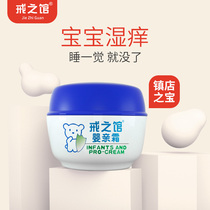 Quit Pavilion Baby cream skin wet itchy baby rash cream child Dew baby skincare Saliva moisturizer cream Face cream