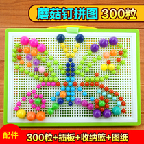 Creative 300 mushroom nail toys fight card combination kindergarten children clever nail puzzle 3-7 years old