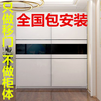 Wardrobe sliding door custom-made piano painted wardrobe door custom solid wood wardrobe sliding door wardrobe door custom-made wardrobe door.