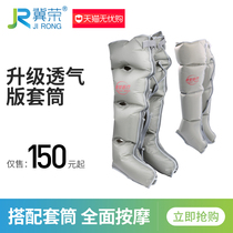 Ji Rong Air wave instrument de massage elderly with leg foot massage waist hand foot sleeve