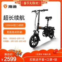 Yadi electric car F3 third-generation lithium battery on behalf of driving power portable electric folding bike