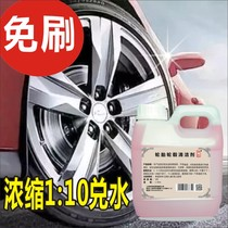 Wheel rim cleaning agent cleaning aluminum alloy iron rust removal of car tire oil strong decontamination in addition to oxidation