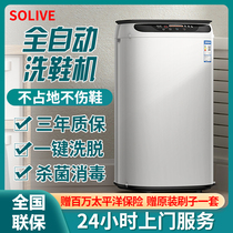 Shoe washing machine automatic household small multi-functional lazy artifact shoe washing machine with a rejection of the barrel can be dry shake sound models