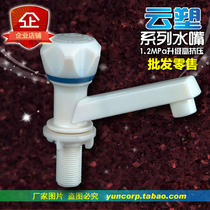 Guilin Xin wash basin faucet cloud plastic series slow open plastic basin nozzle manufacturers authentic business Store
