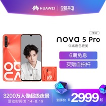 (Star Yew Box New Products Available) HuaweiNova 5 Pro Super Night View 48 million AI Four-Camera Super Fast Charge Screen Fingerprint Ultra Wide-angle Smartphone Nova5pro