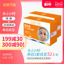 Jinn bei Shi algae oil DHA infants and young children baby seaweed baby walnut oil edible 2 boxes