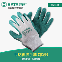 Star Glove slate gloves FS0301 large palm immersion protection gloves non-slip handling wear-resistant yarn gloves