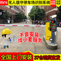 License plate vehicle identification system barrier gate all-in-one parking fee system residential access control landing bar automatic