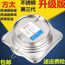 。 Fang Tai anti-cigarette bao special flue reverse valve kitchen hood general exhaust pipe public check valve type