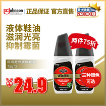 Red Bird Kiwi liquid shoe polish black natural color brown Care maintenance glazing 75g * 2