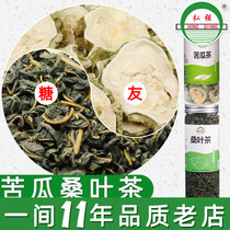 Hongqiang bitter melon mulberry leaf winter cream mulberry leaf tea genuine cream non-natural bitter 40g mulberry leaf tea 80g combination