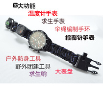 Outdoor survival fishing gear flint compass watch camping seven-core umbrella rope multi-functional sports equipment