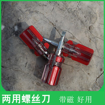 Electric car special screwdriver small car dual-use word Cross head with magnetic utility repair short handle tool