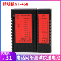 Smart Mouse 468L468V468BL network Tester NF-468 telephone line BNC Network cable test equipment