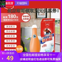 Home security age ball clean toilet PA 2 bottles of toilet toilet disinfectant deodorant concentrate lazy cleaner