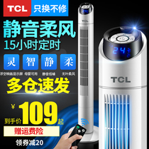 TCL electric fan household tower fan remote control timing floor fan shaking mute building desktop vertical no Leaf fan