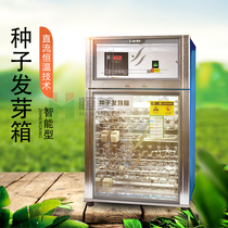 Seed Germination box Thermostat box electrothermal temperature control light culture sprout breeding machine plant seedling seed sprout Box
