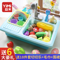 Children dishwasher toys water boy girl Play House Kitchen baby simulation electric dishwashing table