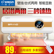 Yangzi wall-mounted fan heater home Speed Hot Hot Air fan bathroom bathroom electric heater mechanical remote control electric heating