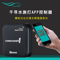 Chihiros Commander Commander1 Aquarium Lamp Mobile App Intelligent Controller Sunrise and sunset