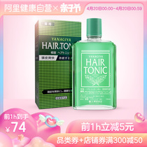 Japan imported hair extensions YANAGIYA willow root nutrient solution 240ml fresh hair root mint scalp