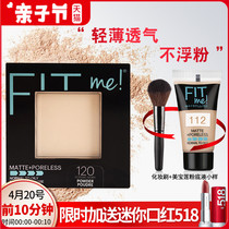 Maybelline fitme powder fit me makeup long-lasting oil control concealer waterproof powder powder powder flagship store