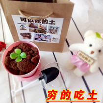Shake sound hot biscuits snacks can eat the soil personality creative snacks spoof tricky eat Earth Valentines Day gift