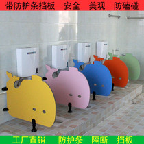 Kindergarten bathroom partition partition Board children partition board kindergarten bathroom toilet partition baffle