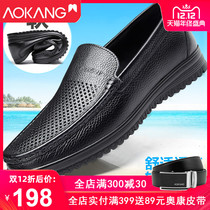Aokang mens shoes autumn and winter shoes mens leather breathable casual mens big black shoes middle-aged dad shoes