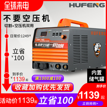 Tiger peak plasma CNC cutting machine LG40 63100 built-in air pump plasma cutting machine