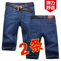 Summer thin section stretch denim shorts male loose jeans straight five points pants seven points trend mens pants